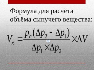 Формула для расчёта объёма сыпучего вещества: