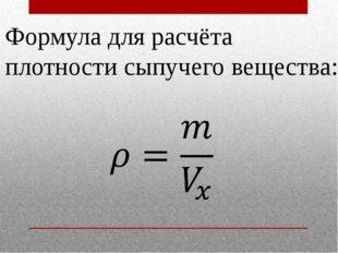 Формула для расчёта плотности сыпучего вещества: