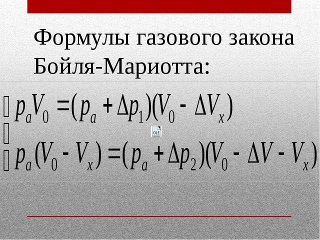 Формулы газового закона Бойля-Мариотта: