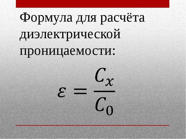 Формула для расчёта диэлектрической проницаемости: