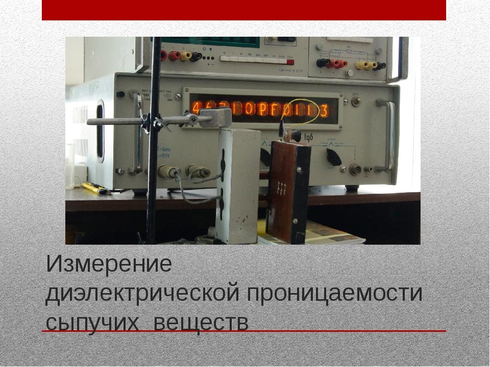 Измерение диэлектрической проницаемости сыпучих веществ