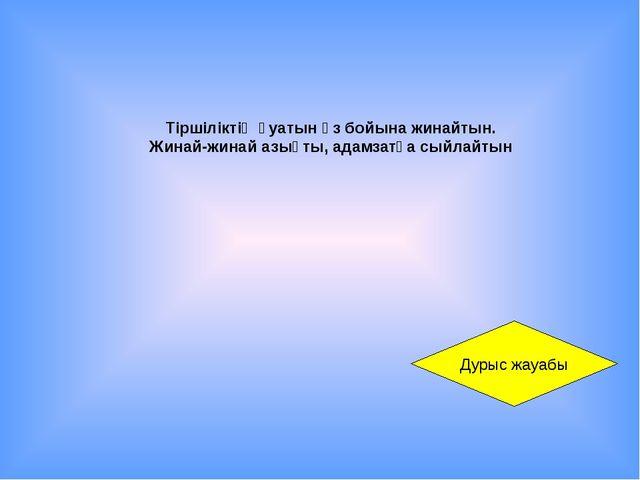 Ең биік сүтқоректі Дурыс жауабы