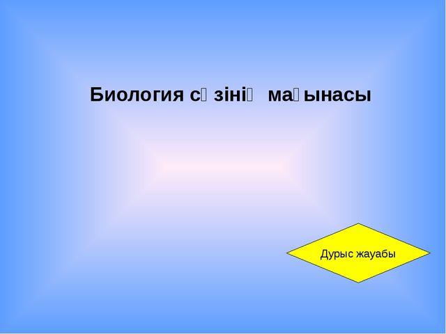 Құрлықтағы ең үлкен жануар Дурыс жауабы