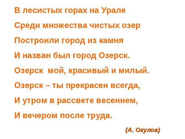 В лесистых горах на Урале Среди множества чистых озер Построили город из камн...