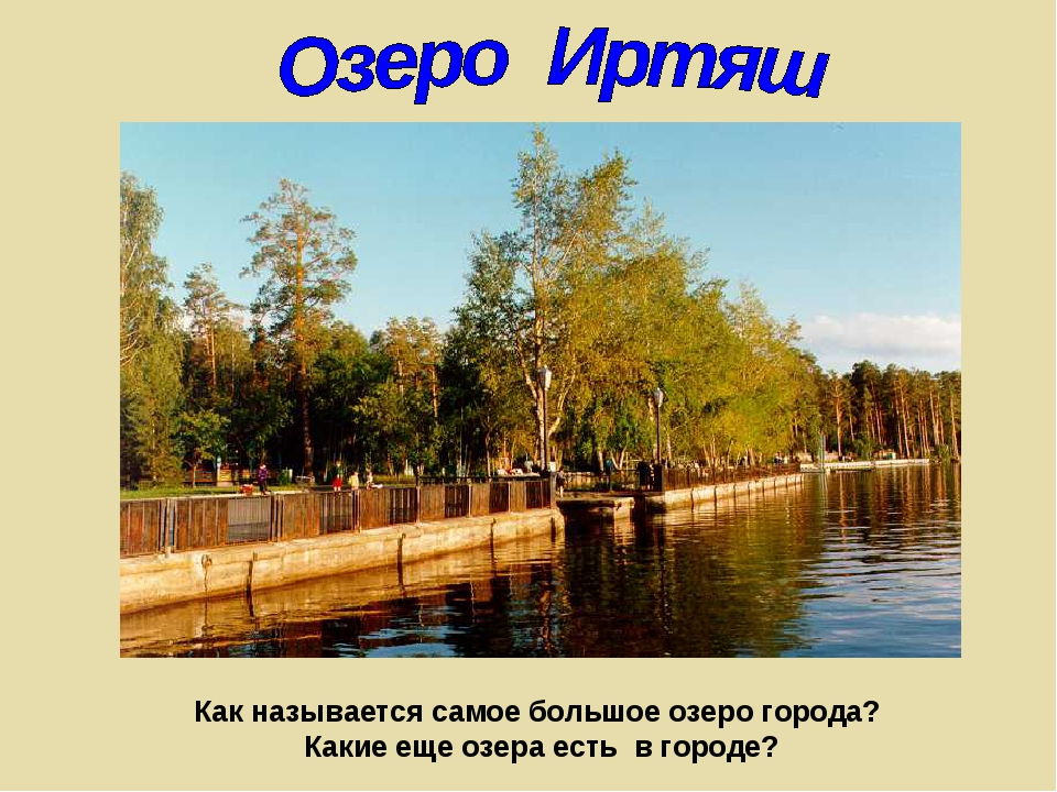 Как называется самое большое озеро города? Какие еще озера есть в городе?