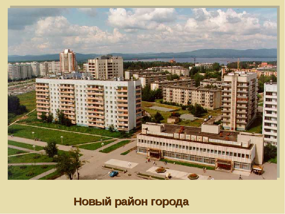 Новый район города