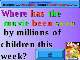 Where has the movie been seen by millions of children this week? Специальный