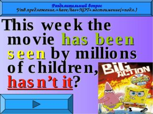 This week the movie has been seen by millions of children, hasn't it? Раздели