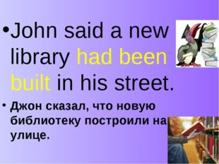 John said a new library had been built in his street. Джон сказал, что новую