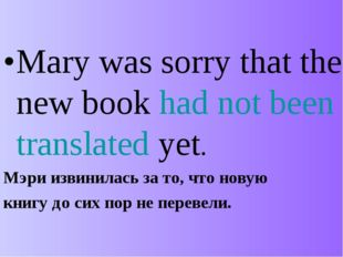 Mary was sorry that the new book had not been translated yet. Мэри извинилась