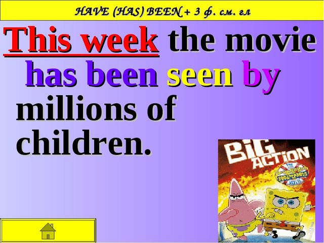 HAVE (HAS) BEEN + 3 ф. см. гл This week the movie has been seen by millions o...
