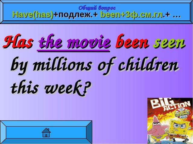 Has the movie been seen by millions of children this week? Общий вопрос Have(...