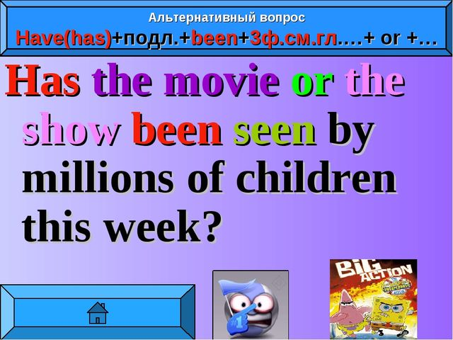 Has the movie or the show been seen by millions of children this week? Альтер...