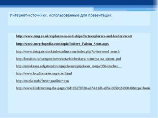 Интернет-источники, использованные для презентации: http://www.rmg.co.uk/expl