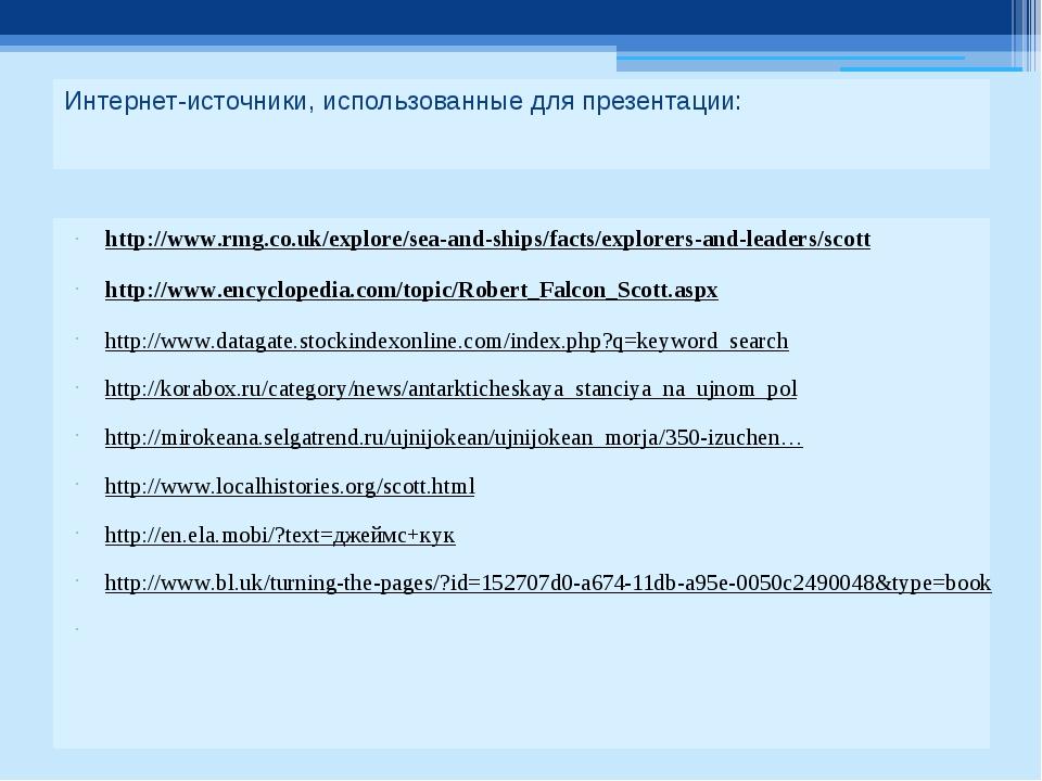 Интернет-источники, использованные для презентации: http://www.rmg.co.uk/expl...