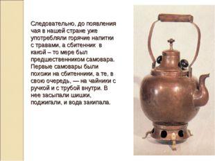 Следовательно, до появления чая в нашей стране уже употребляли горячие напитк