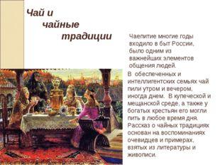 Чай и чайные традиции Чаепитие многие годы входило в быт России, было одним и