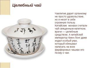 Целебный чай Чаепитие дарит организму не просто удовольствие, но и несет в се