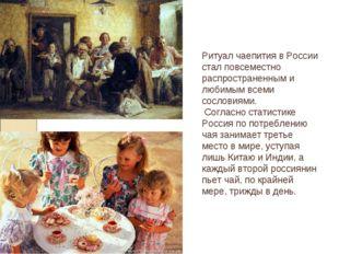 Ритуал чаепития в России стал повсеместно распространенным и любимым всеми со
