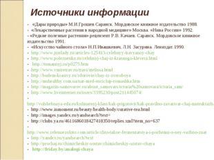 Источники информации - «Дары природы» М.И.Грошев Саранск. Мордовское книжное
