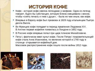 Кофе- история кофе овеяна легендами и мифами. Одна из легенд говорит, будто