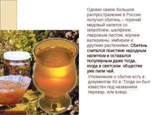 Однако самое большое распространение в России получил сбитень – горячий медов