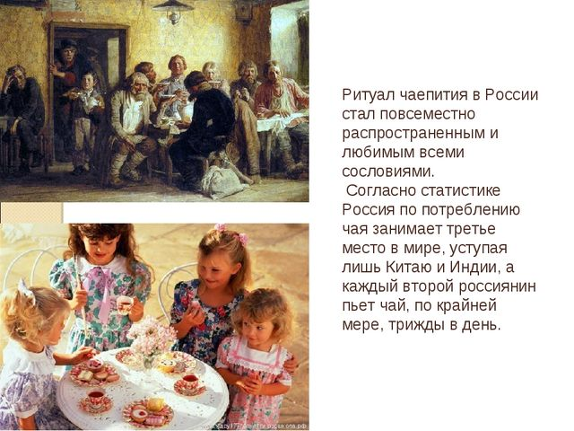 Ритуал чаепития в России стал повсеместно распространенным и любимым всеми со...