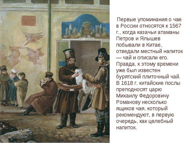 Первые упоминания о чае в России относятся к 1567 г., когда казачьи атаманы...