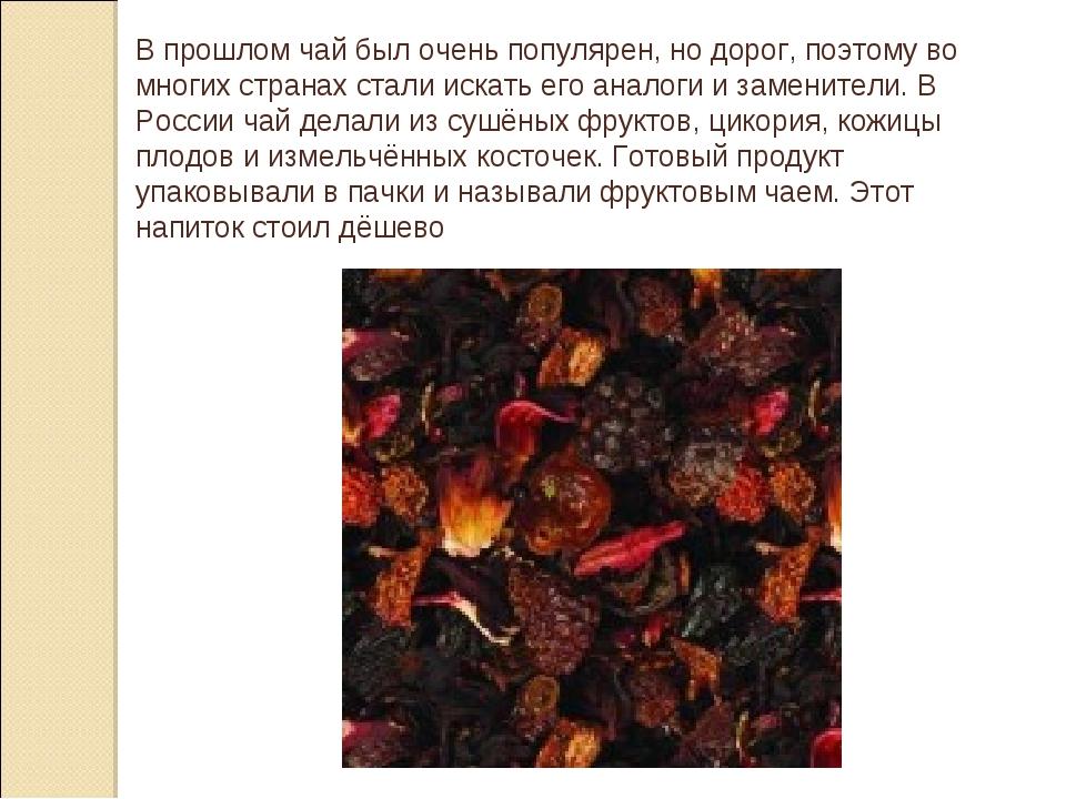 В прошлом чай был очень популярен, но дорог, поэтому во многих странах стали...
