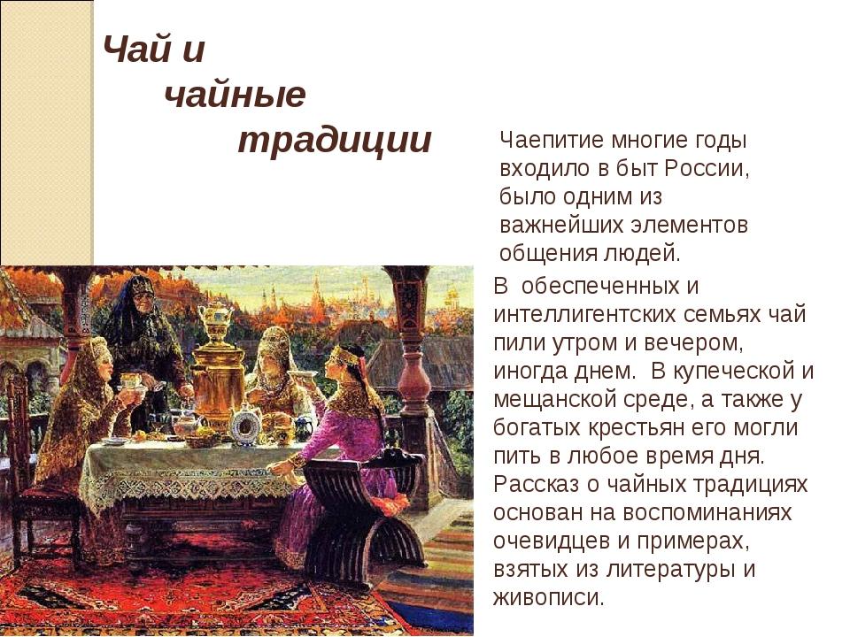 Чай и чайные традиции Чаепитие многие годы входило в быт России, было одним и...