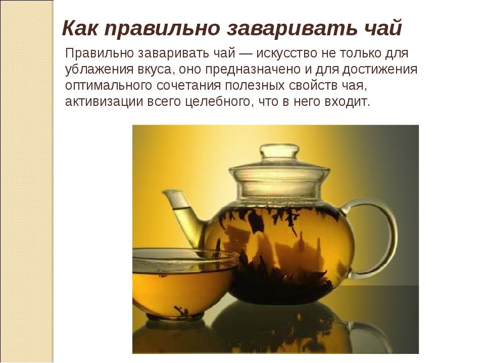 Как правильно заваривать чай Правильно заваривать чай — искусство не только д...