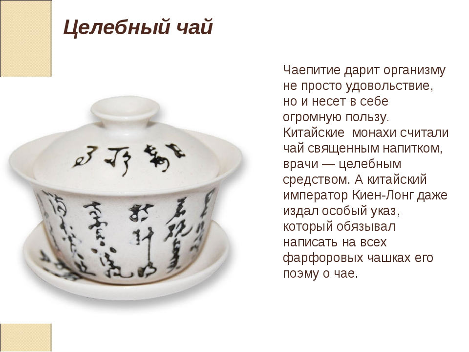 Целебный чай Чаепитие дарит организму не просто удовольствие, но и несет в се...