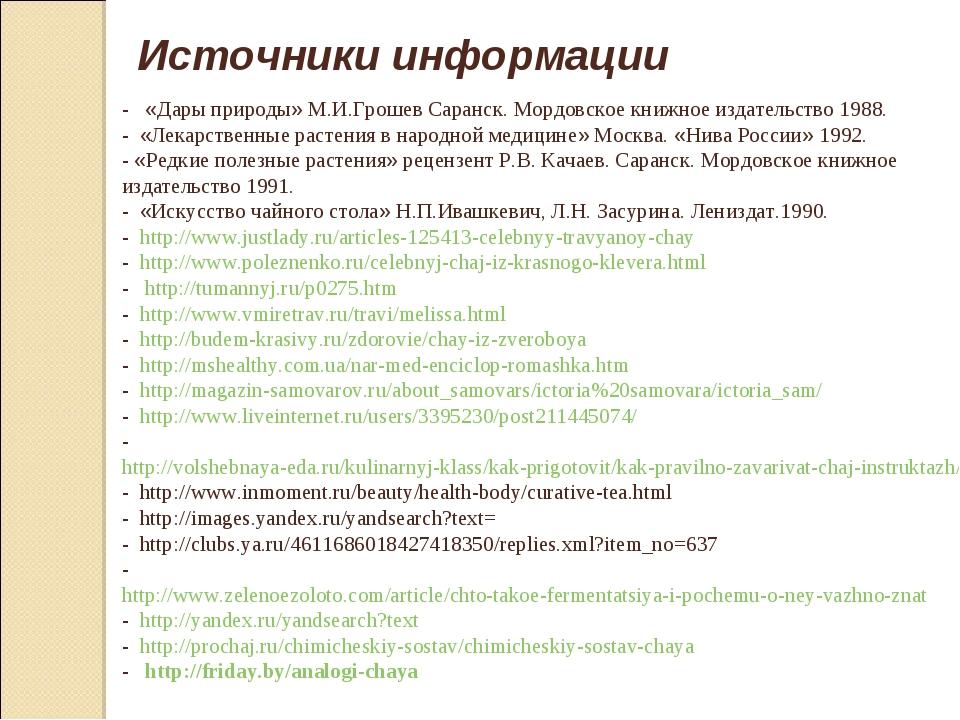 Источники информации - «Дары природы» М.И.Грошев Саранск. Мордовское книжное...