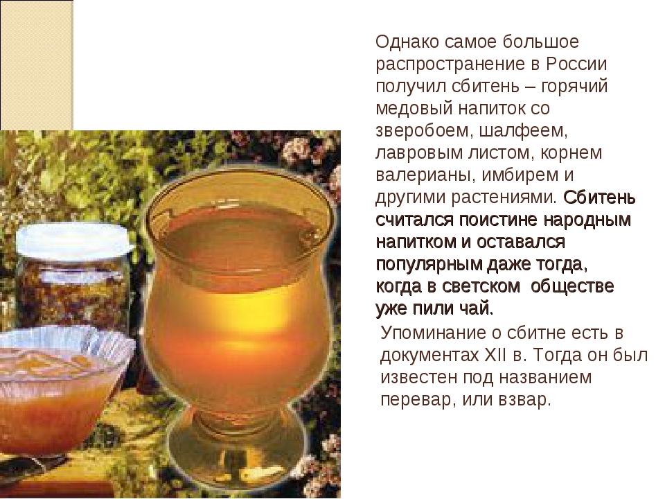 Однако самое большое распространение в России получил сбитень – горячий медов...