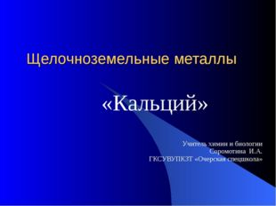 Щелочноземельные металлы «Кальций» Учитель химии и биологии Соромотина И.А. Г