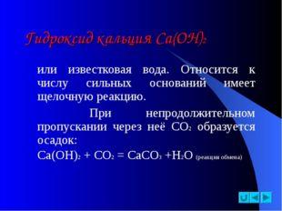 Гидроксид кальция Ca(OH)2 или известковая вода. Относится к числу сильных ос