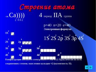 Строение атома +20) Ca)))) 4 период IIА группа 2 8 8 2 p=40n=20e=40