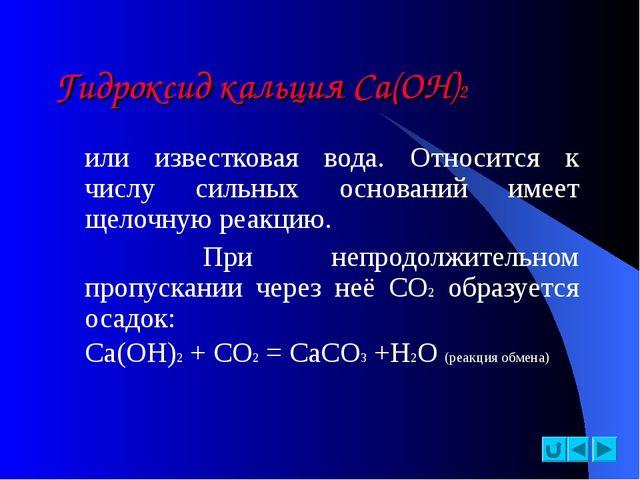 Гидроксид кальция Ca(OH)2 или известковая вода. Относится к числу сильных ос...