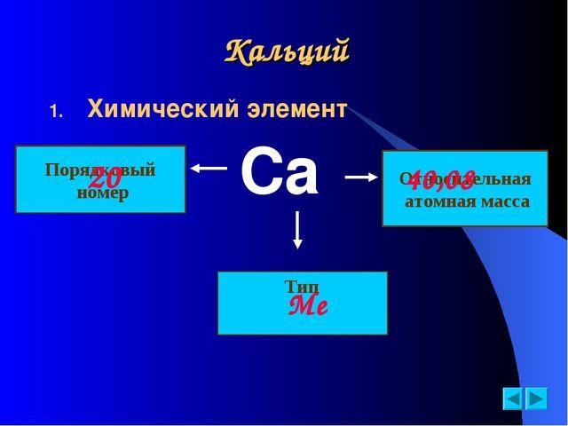 Кальций Химический элемент Са Порядковый номер Относительная атомная масса 20...