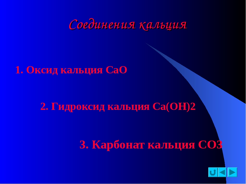 Cоединения кальция 3. Карбонат кальция СО3 1. Оксид кальция СаО 2. Гидроксид...