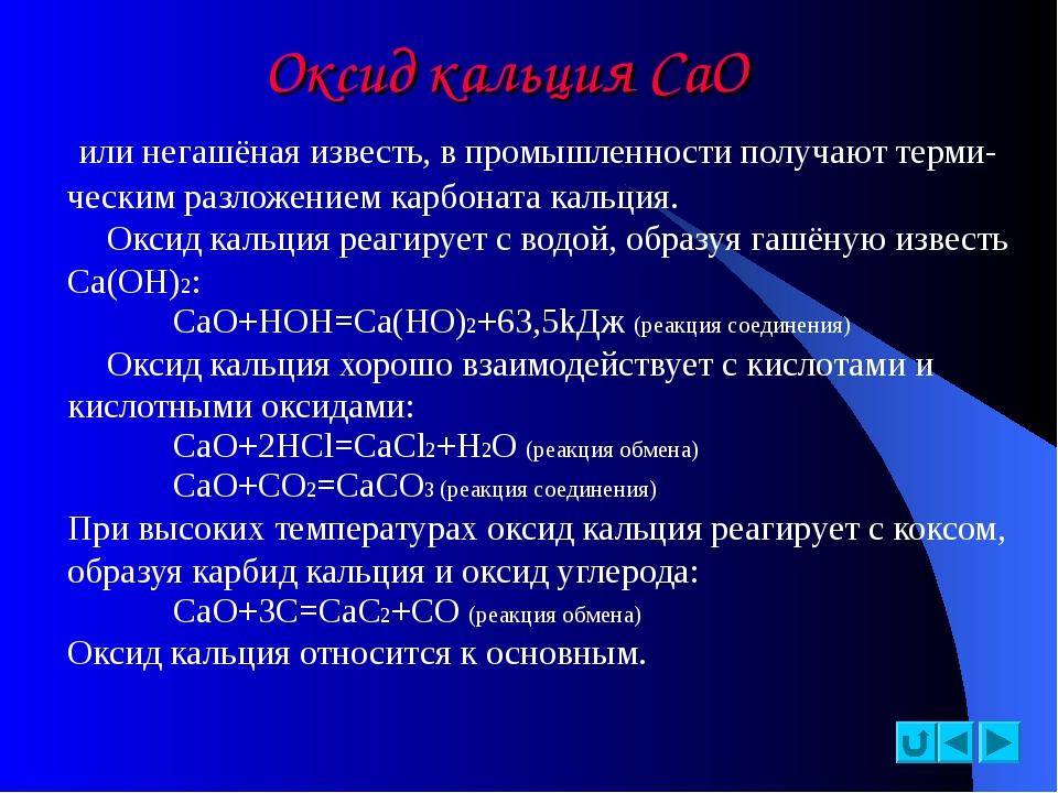 Оксид кальция СаО или негашёная известь, в промышленности получают терми- чес...