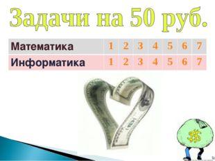 Математика1234567 Информатика1234567