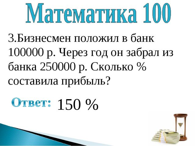 3.Бизнесмен положил в банк 100000 р. Через год он забрал из банка 250000 р. С...