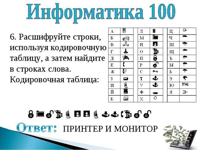 6. Расшифруйте строки, используя кодировочную таблицу, а затем найдите в стро...