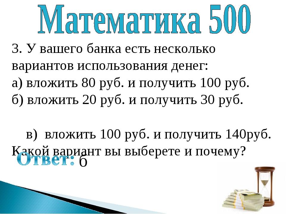 3. У вашего банка есть несколько вариантов использования денег: а) вложить 80...