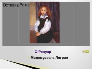 Мадемуазель Легран О.Ренуар
