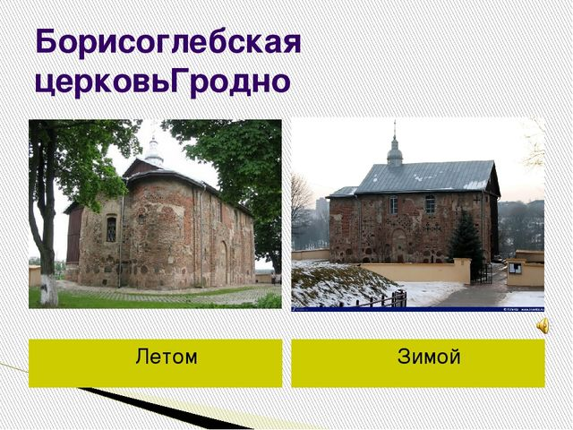 Борисоглебская церковьГродно Летом Зимой