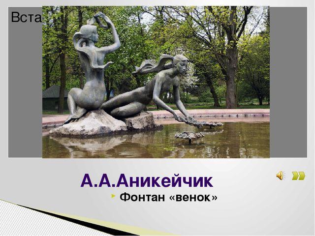 Фонтан «венок» А.А.Аникейчик