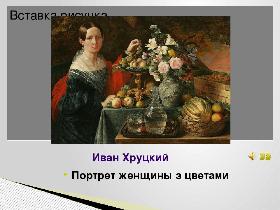 Портрет женщины з цветами Иван Хруцкий