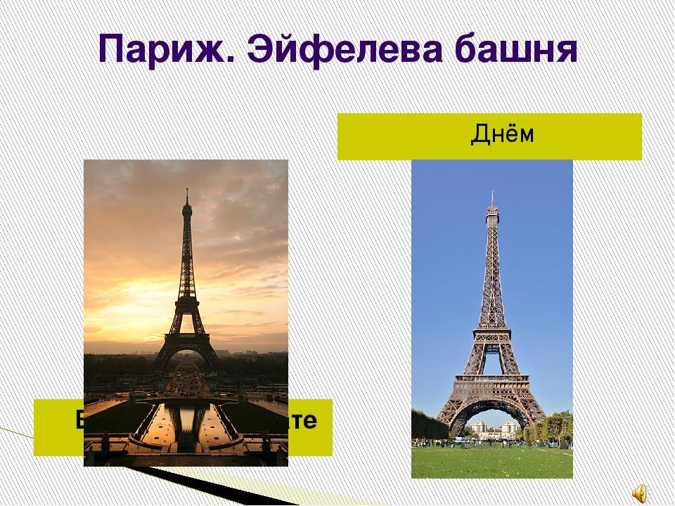 Париж. Эйфелева башня Вечером на закате Днём